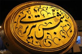 شمس و مولانا ، قصه ای عاشقانه