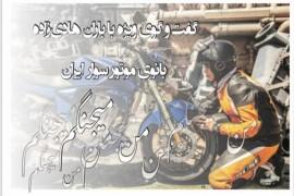 گفت و گوی ویژه با بانوی موتورسوار ایران